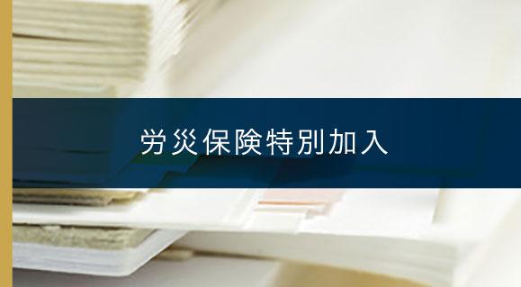 労災保険特別加入