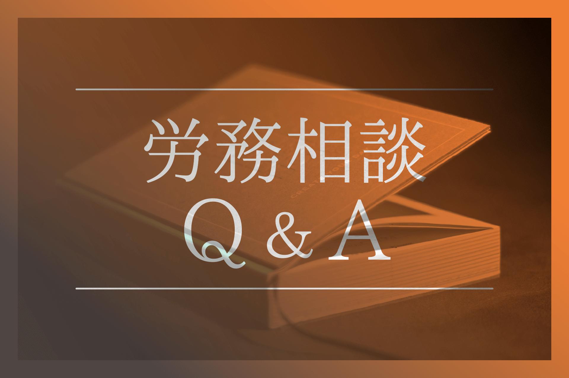 労務相談Q&A